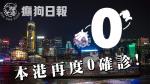 【武漢肺炎】本港今日「零確診」 累計個案為1110宗