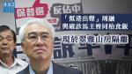 Wuhan Pneumonia: Help Hong Kong Voice Zhou Rong und der bestätigte Pferdebesitzer hatten Abendessen mit dem Tisch ist jetzt neben dem Tribe Hill Room