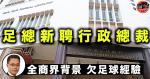 Le premier hongkongais de la FA doit son expérience du football à la communauté des affaires pour sa gouvernance