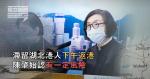 【武漢肺炎】滯留湖北港人下午返港 陳肇始認有一定風險
