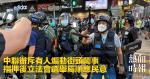 中聯辦斥有人煽動街頭鬧事 指押後立法會選舉屬順應民意