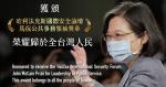 Remise d'une médaille par un groupe de réflexion américain louant la défense du peuple contre l'agression chinoise Tsai Ing-wen: la gloire va au peuple de Taiwan