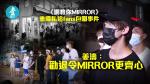 《調教你MIRROR》重播私追fans包圍事件 姜濤:勸退事件令MIRROR更齊心