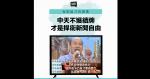 Médias: Zhongtian Nouvelles s'allume, au nom du système parfait de Taiwan