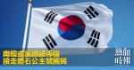 南韓或派總統專機 接走鑽石公主號國民