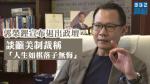 【人大DQ】郭榮鏗宣布退出政壇 談籲美制裁稱「人生如棋落子無悔」