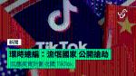 環時總編:流氓國家 公開搶劫 回應美資計劃收購 TikTok