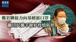【武漢肺炎】鄭若驊接力向基層派口罩 呼籲官民攜手做好疫情防控