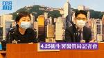 【武漢肺炎】4.25衛生署醫管局記者會(有片)