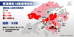 【武漢肺炎肆虐本港】「佛堂群組」再增2確認病例 全港93例 東區重災20例