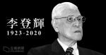 李登輝逝世 享年 98 歲 華人社會首位民選元首 成功推動台灣民主化