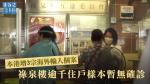 【武漢肺炎】本港增3宗海外輸入個案 祿泉樓逾千住戶樣本暫無確診