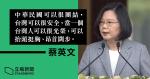 展開第二任期 蔡英文:絕不接受以一國兩制矮化台灣 將積極參與國際社會 提升防衛能力