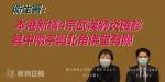 【武漢肺炎】衞生署:本港新增4宗個案 其中兩宗與北角佛堂有關