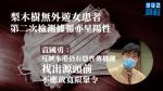 【武漢肺炎】梨木樹女患者疑本地感染 袁國勇籲找出源頭前勿放寬限聚令