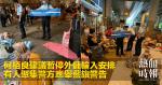 何栢良建議暫停外傭輸入安排 有人聚集警方應舉藍旗警告