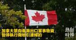 加拿大禁向香港出口軍事物資 暫停執行兩地引渡條約