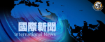 【中國肺炎】俄羅斯本週四起禁止中國公民入境  未知會否包括港澳特區護照持有人