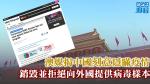 【武漢肺炎】澳媒揭中國刻意隱瞞疫情 銷毀並拒絕向外國提供病毒樣本