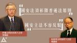 李國能:國安法須彰顯普通法原則 楊鐵樑:國安立法不容反駁