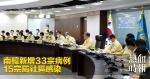 南韓新增33宗病例 15宗屬社區感染