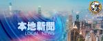 【中國肺炎】本港再多兩人確診感染  同屬本地感染個案