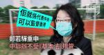 鄭若驊重申中聯辦不受《基本法》規管 「佢就係代表中央,可以監督香港」