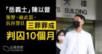 「岳義士」襲警拒捕 三罪判囚 10 個月