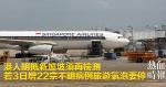 Les Hongkongais qui arrivent à Singapour devront cesser de tester les bulles de voyage s'il y a 22 autres cas non identifiés le 3