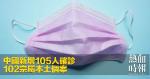 中國新增105人確診 102宗屬本土個案