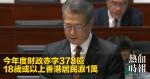 今年度財政赤字378億 18歲或以上香港居民派1萬