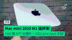 Hors de la boîte: macmini2020m1 examen intel ancien support de l'application, jeux iPhone, iosapp multi-emploi partie par travail test