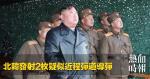 北韓發射2枚疑似近程彈道導彈