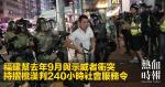 福建幫去年9月與示威者衝突 持摺櫈漢判240小時社會服務令