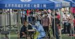 【武漢肺炎】北京新增 31 確診 波及多區和外省