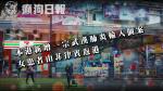 【武漢肺炎】本港再新增1宗確診個案 為外地輸入個案
