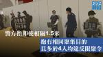 【移交逃犯修例】警方:多於4人抱有相同目的聚集 相隔1.5米亦違限聚令
