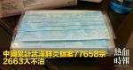 中國累計武漢肺炎個案77658宗 2663人不治