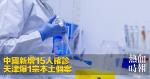 中國新增15人確診 天津爆1宗本土個案