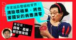 保安局長談整頓教育界 李家超:國安委首務清除教育「壞蘋果」 黃碧雲:越權失職