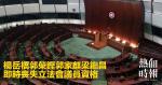楊岳橋郭榮鏗郭家麒梁繼昌 即時喪失立法會議員資格