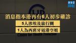 【武漢肺炎】消息指埃及旅行團再添初步確診個案 涉領隊團友