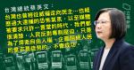 蔡英文:香港情勢持續惡化 唯政權難阻人民自由意志