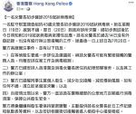 【武漢肺炎】警方證實毒品調查科43歲女「三柴」初步確診