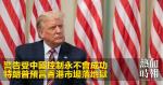 警告受中國控制永不會成功 特朗普預言香港市場落地獄