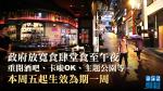 【武漢肺炎】政府放寬食肆堂食至午夜 重開酒吧卡啦OK主題公園