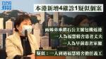 【武漢肺炎】本港新增4確診1疑似個案 福慧精舍女患者丈夫同確診