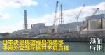 La décision du Japon de décharger les eaux usées nucléaires de Fukushima a été condamnée par le ministère chinois des Affaires étrangères comme extrêmement irresponsable