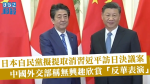【香港版国安法】日本の与党自民党が習氏の訪日決議案を撤廃する案 中国外務省は「反中国公演」鑑賞に関心はないと表明