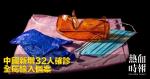 In China wurden 32 neue Personen als Importfälle bestätigt.